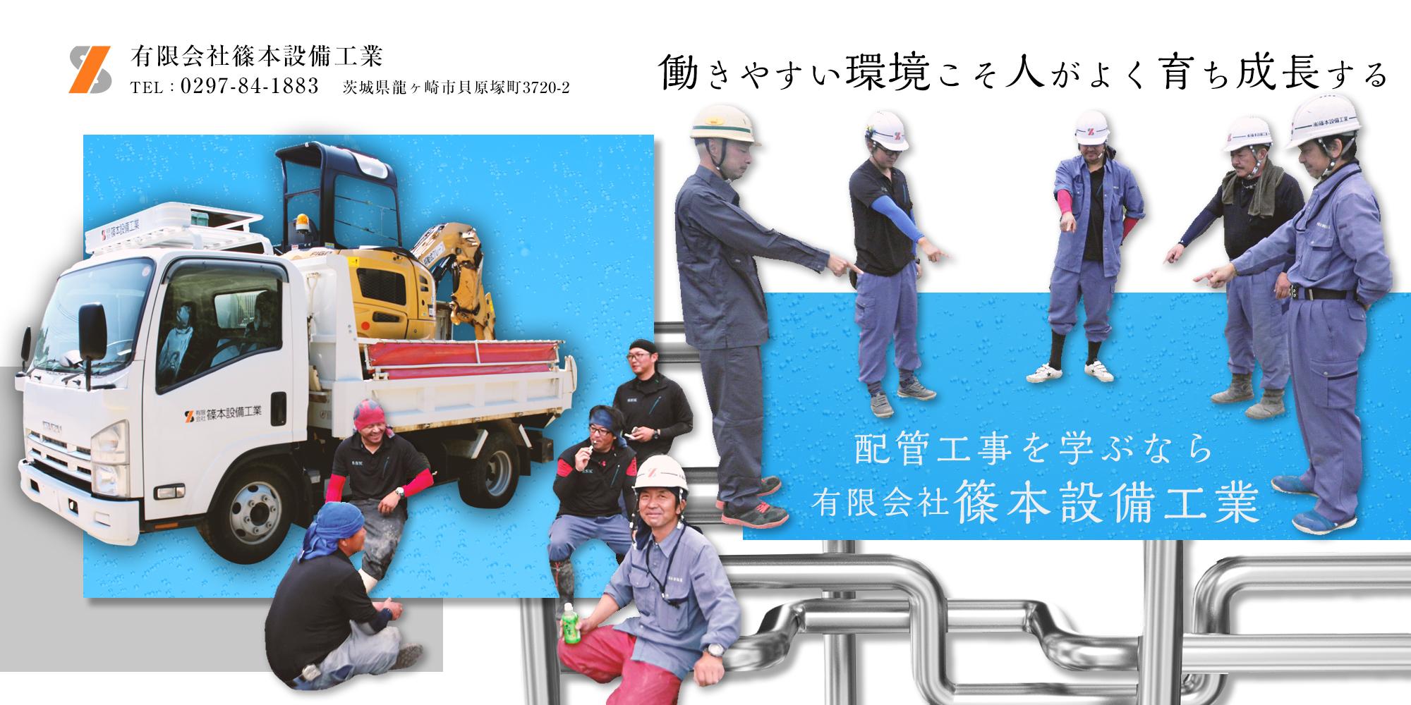 有限会社篠本設備工業